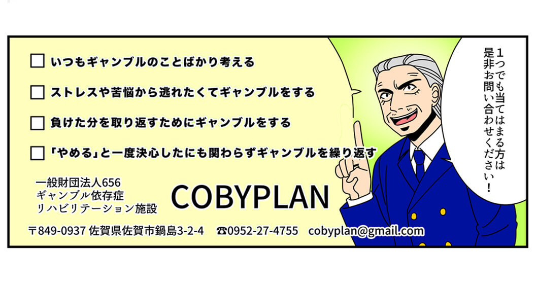 COBYPLAN