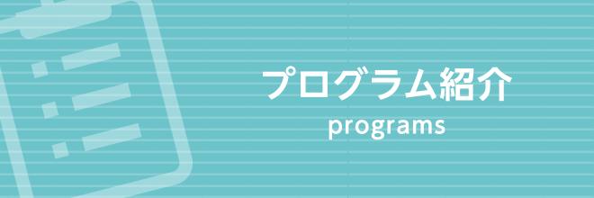 プログラム紹介